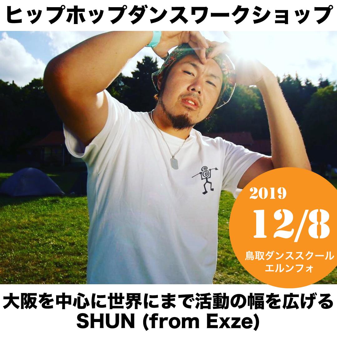 SHUN (from Exze) ヒップホップワークショップ